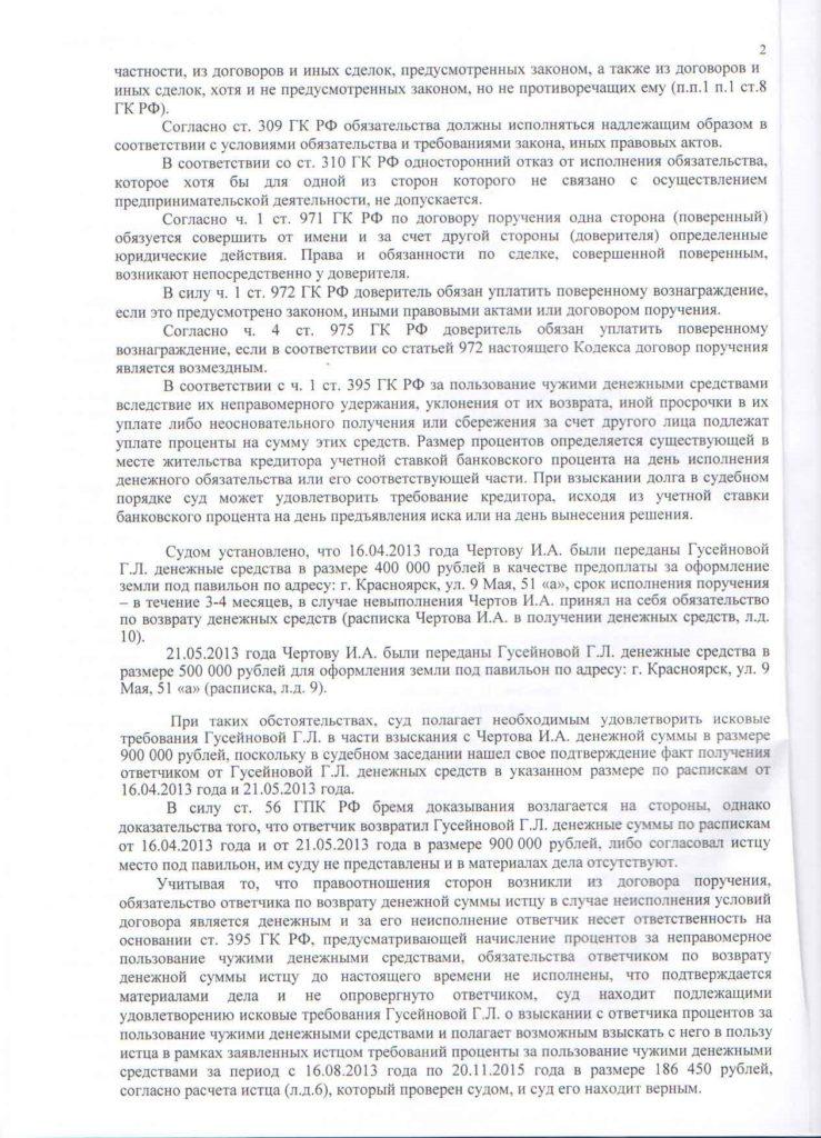 денежные займы красноярск кредит без кредитной истории украина