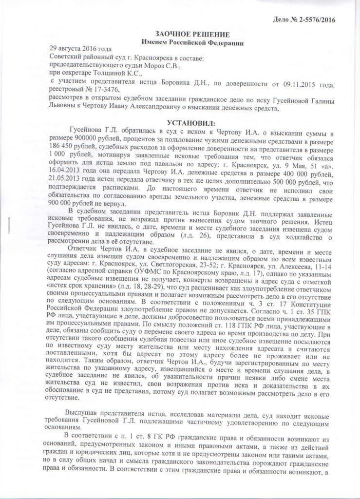 reshenie-o-vzyskanii-denezhnyh-sredstv-za-neokazannuyu-uslugu
