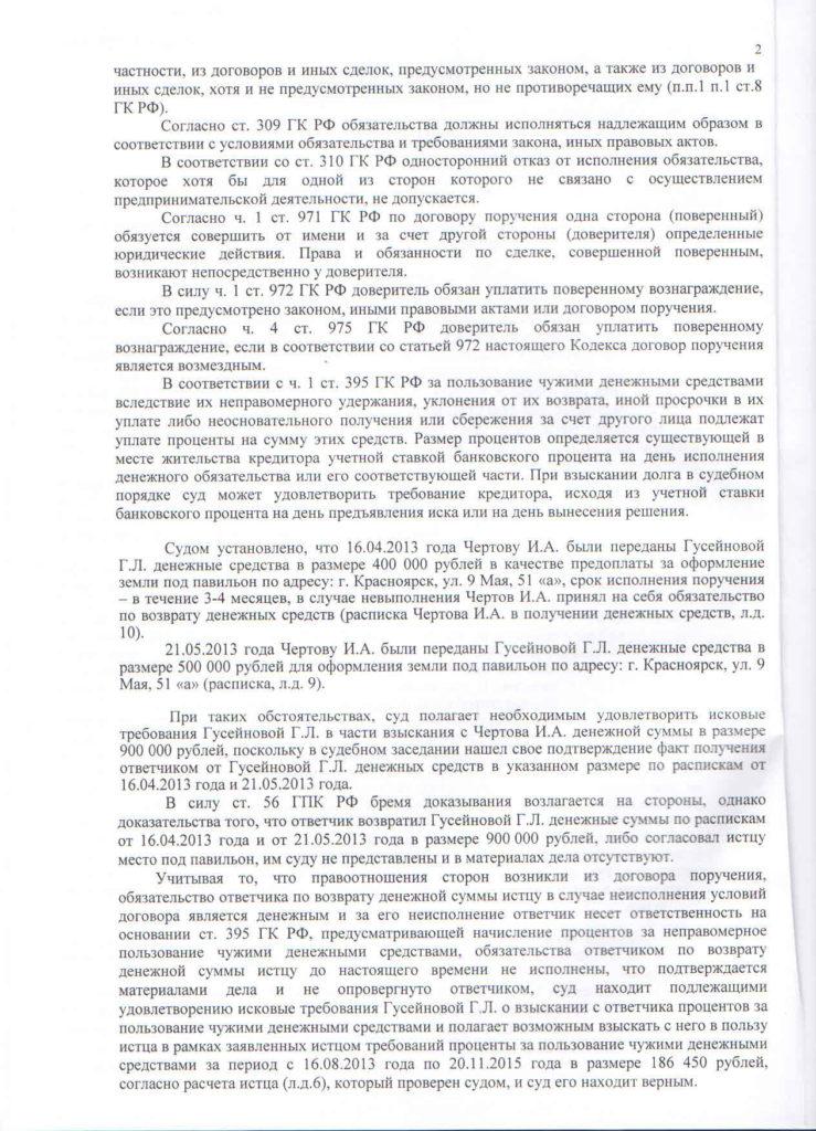 reshenie-o-vzyskanii-denezhnyh-sredstv-za-neokazannuyu-uslugu1