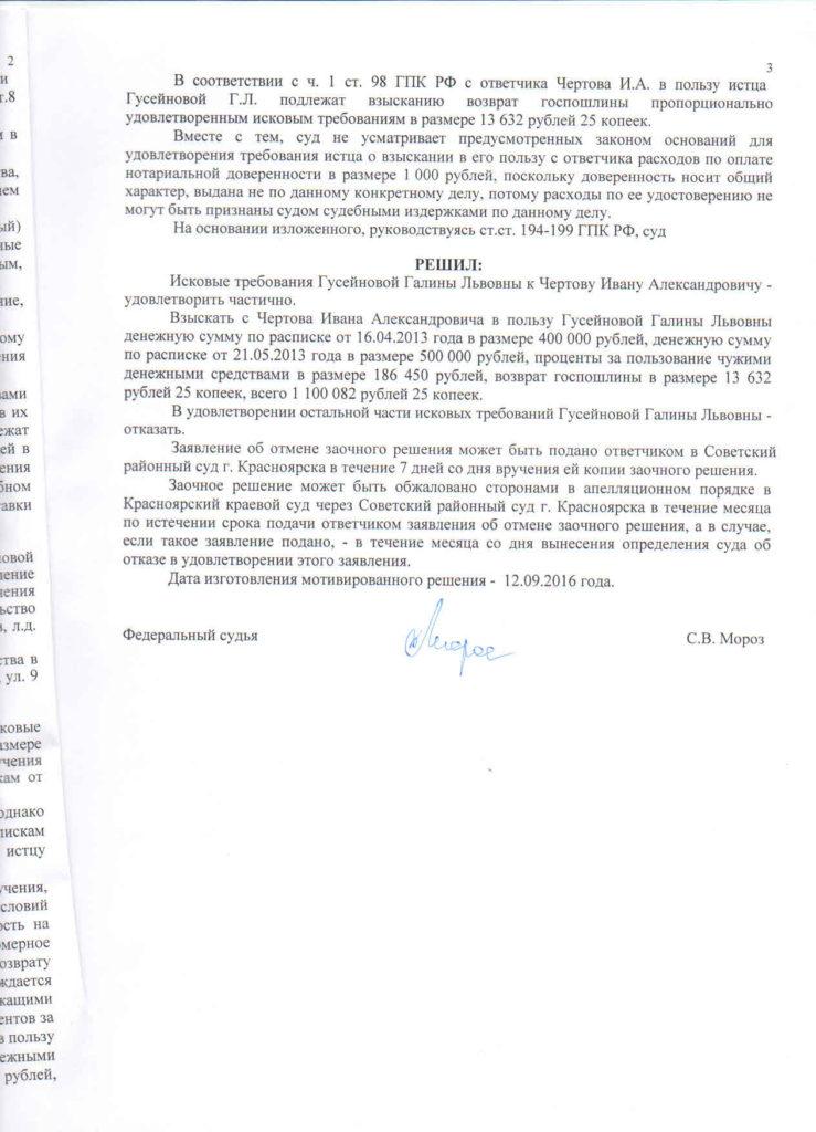 reshenie-o-vzyskanii-denezhnyh-sredstv-za-neokazannuyu-uslugu2