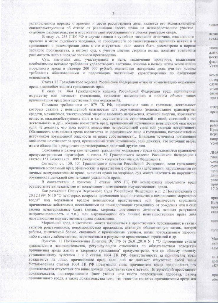 reshenie-po-kompensatsii-moralnogo-vreda-za-vred-zdorovyu1