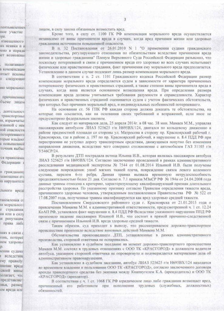 reshenie-po-kompensatsii-moralnogo-vreda-za-vred-zdorovyu2