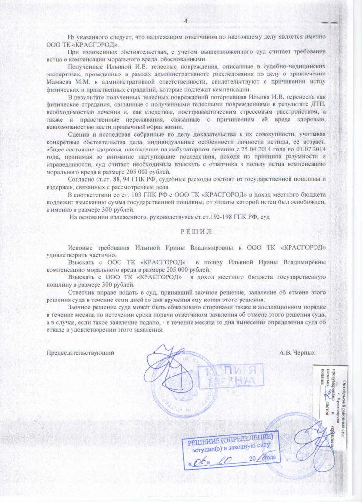 reshenie-po-kompensatsii-moralnogo-vreda-za-vred-zdorovyu3