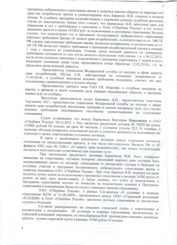 reshenie-protiv-sberbanka-zashhita-prav-potrebitelej1