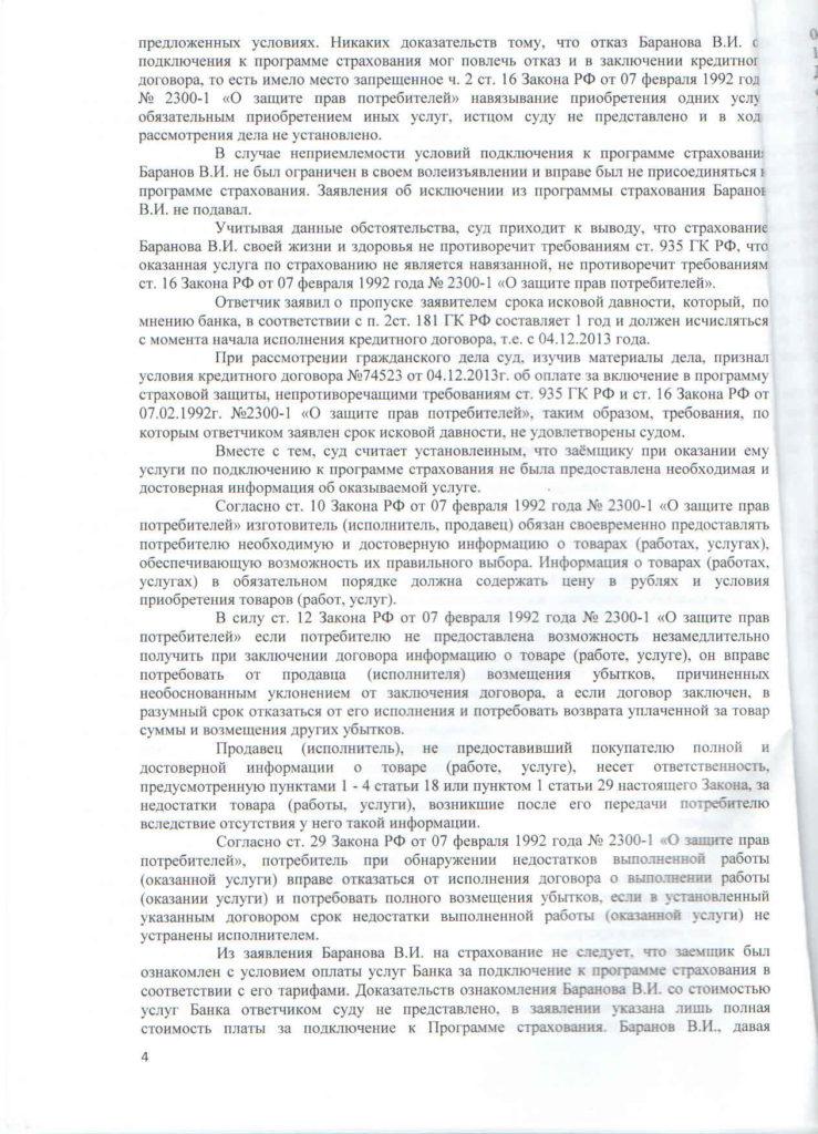 reshenie-protiv-sberbanka-zashhita-prav-potrebitelej3
