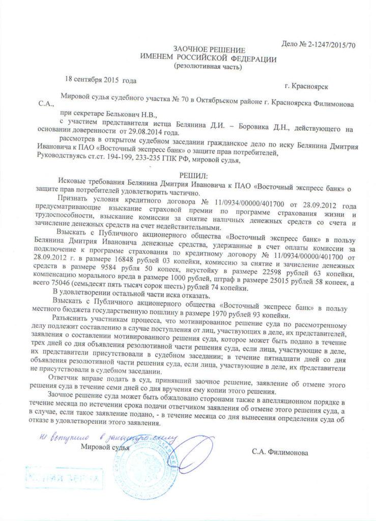 reshenie-protiv-vostochnyj-ekspress-bank-zashhita-prav-potrebitelej-18-09-2015