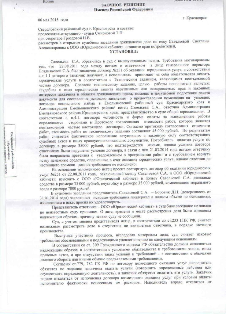reshenie-protiv-yuridicheskogo-agentstva-za-nekachestvennye-uslugi
