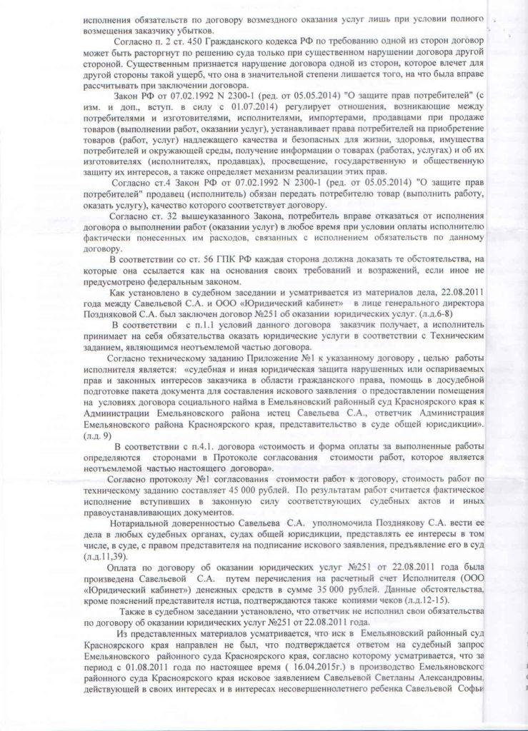 reshenie-protiv-yuridicheskogo-agentstva-za-nekachestvennye-uslugi1