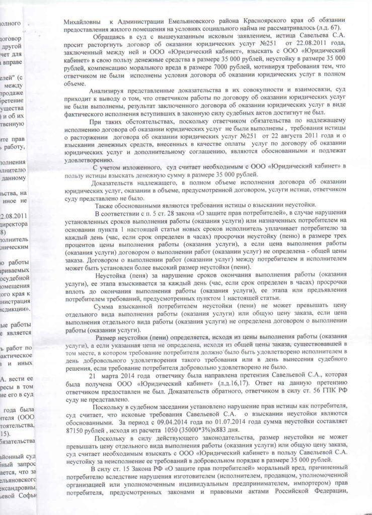 reshenie-protiv-yuridicheskogo-agentstva-za-nekachestvennye-uslugi2