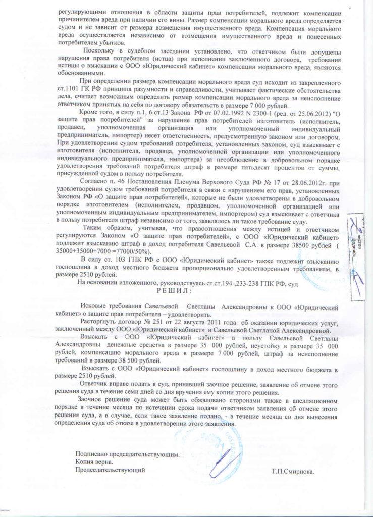 reshenie-protiv-yuridicheskogo-agentstva-za-nekachestvennye-uslugi3