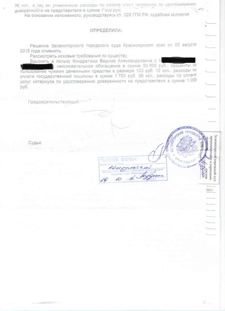 vozrat-denezhnyh-sredstv-delo-vyigrano-v-apellyatsii3