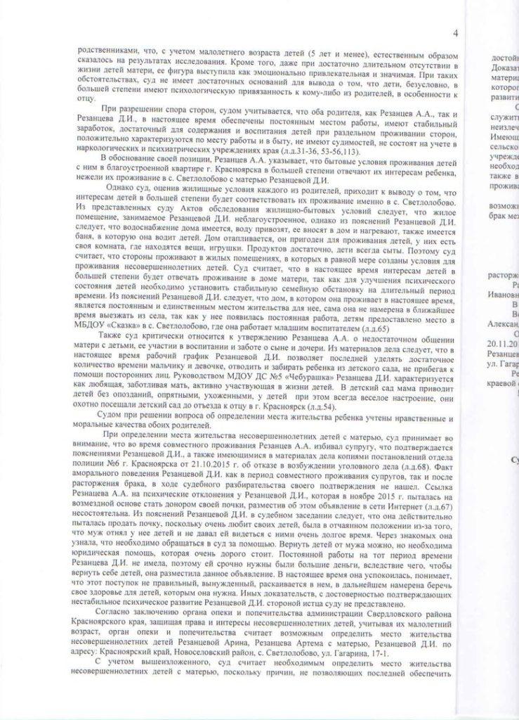 reshenie-ustanovlenie-mesta-zhitelstva-detej-ot-07-10-2016