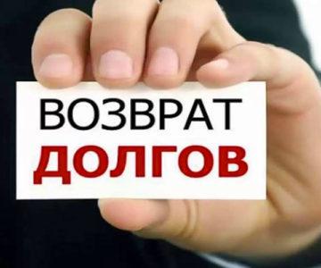Как взыскать долг, если у должника нет имущества