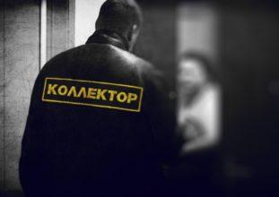 Дело против коллекторской фирмы ООО ЭОС