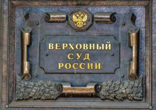 Составлении жалобы в Верховный суд Российской Федерации